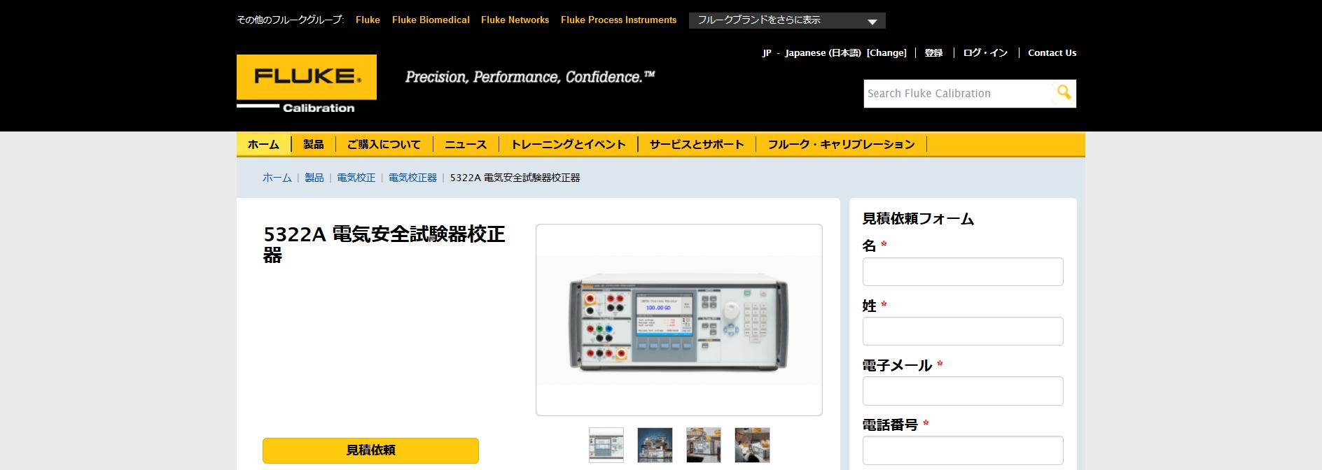 5322A 電気安全試験器校正器