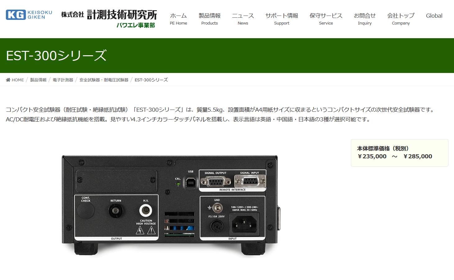 KEW 3441