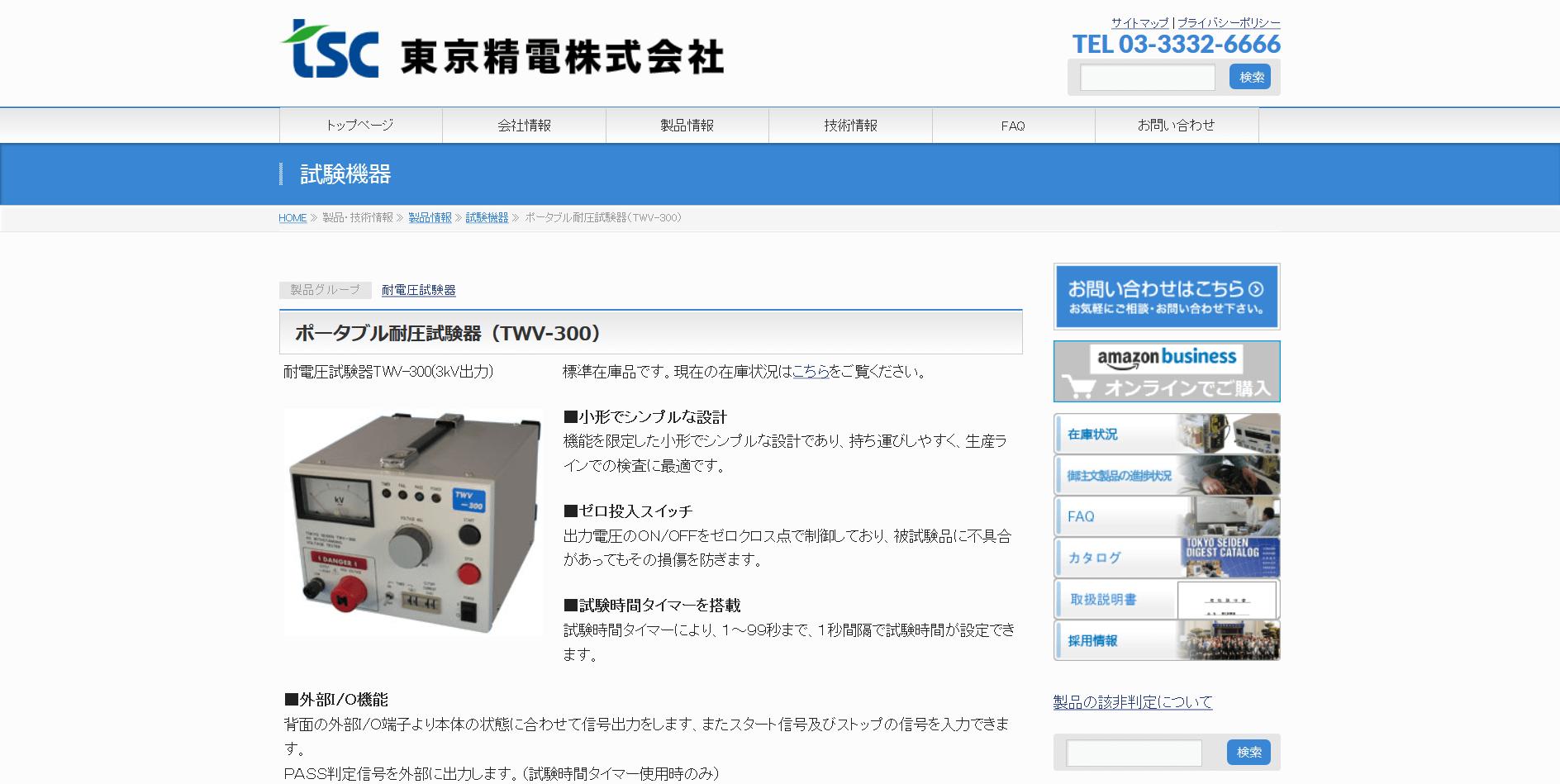 ポータブル耐圧試験器(TWV-300)