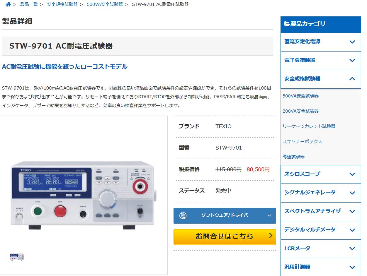 STW-9701 AC耐電圧試験器