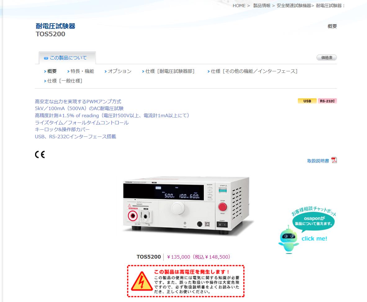 TOS5200