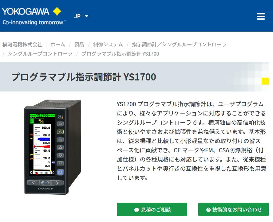 プログラマブル指示調節計 YS1700
