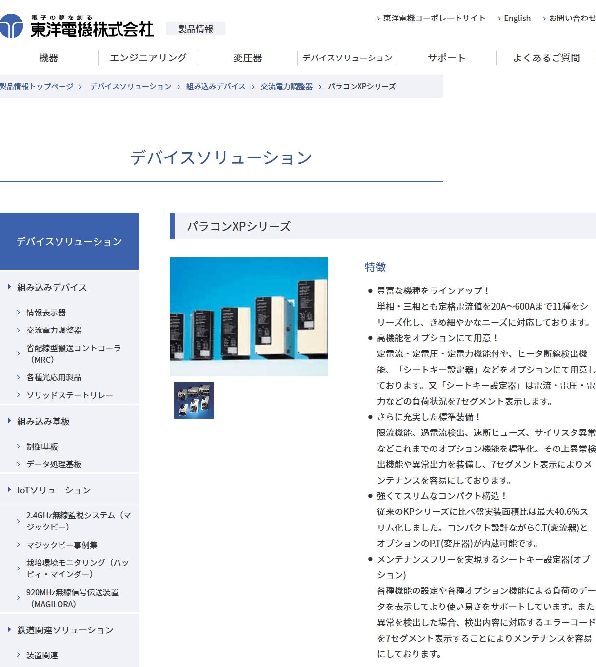 パラコンXPシリーズ