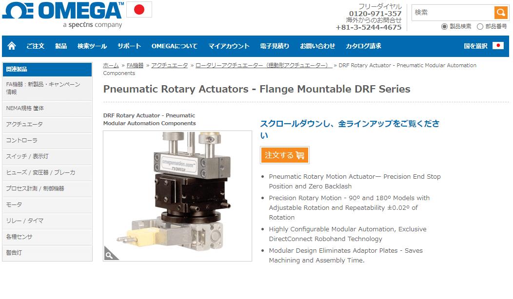 Pneumatic Rotary Actuators - Flange Mountable DRF Series