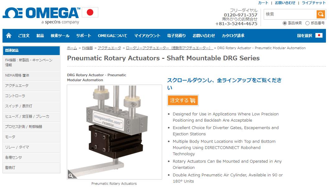 Pneumatic Rotary Actuators - Shaft Mountable DRG Series