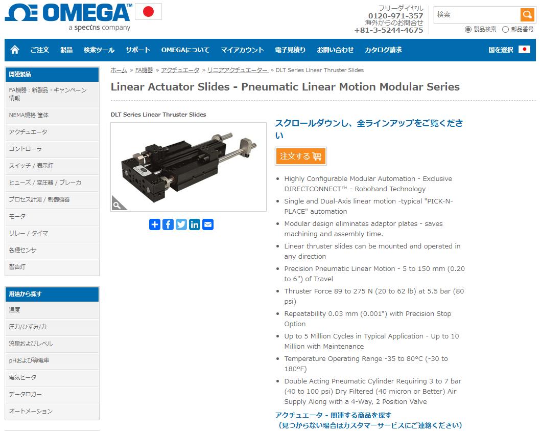 Linear Actuator Slides - Pneumatic Linear Motion Modular Series