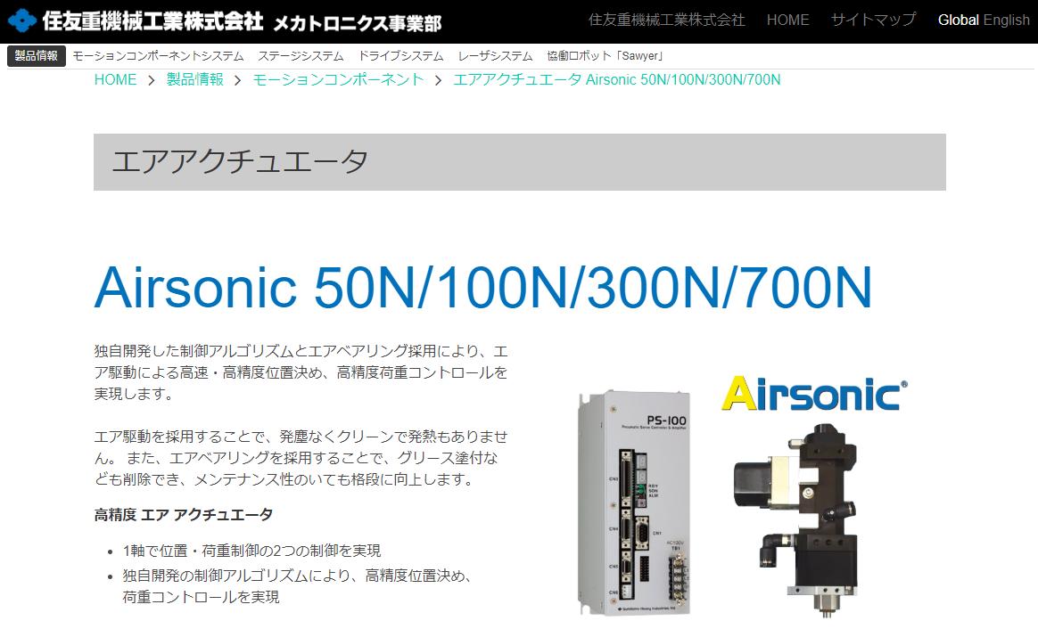 Airsonic 50N/100N/300N/700N