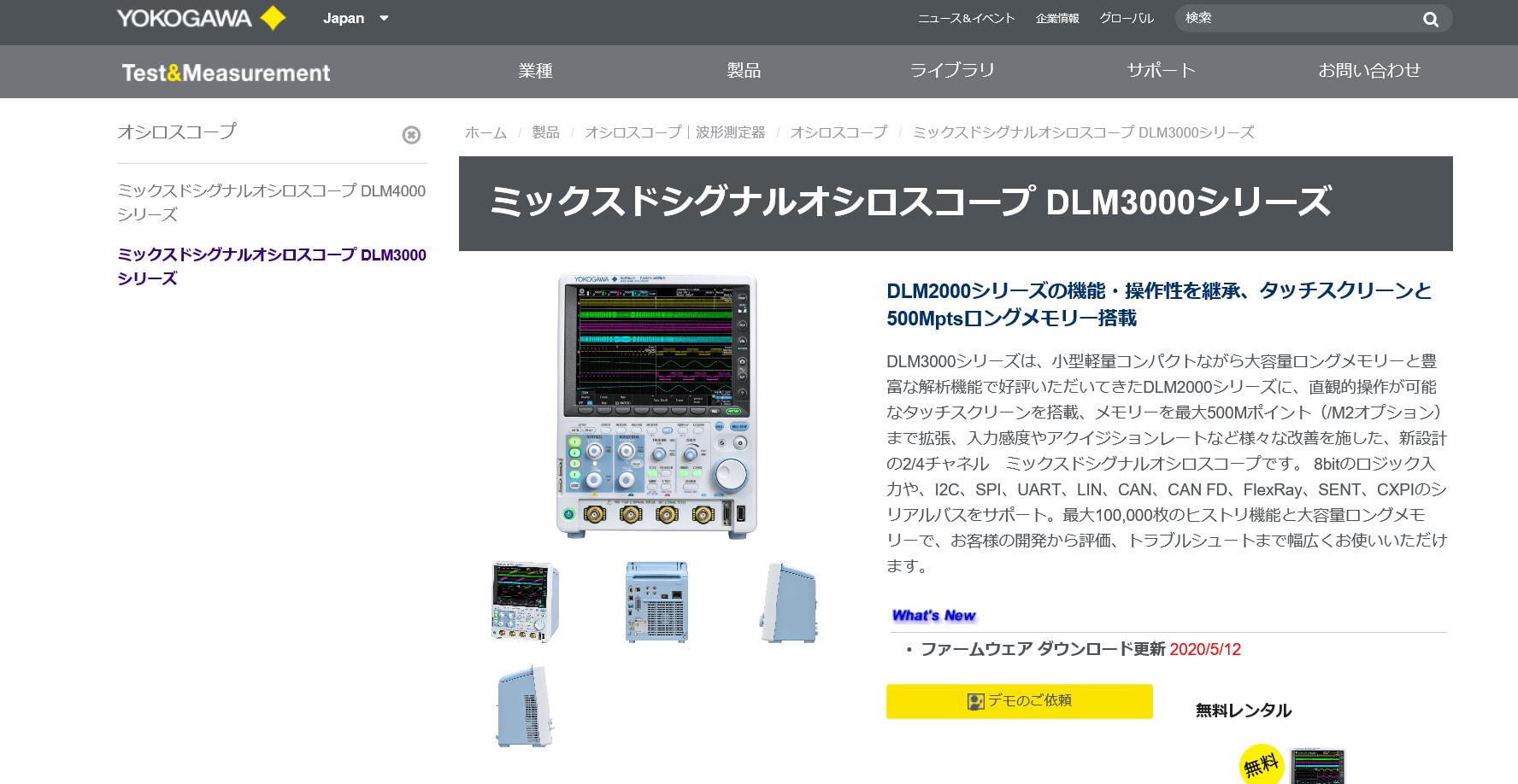 ミックスドシグナルオシロスコープ DLM3000シリーズ