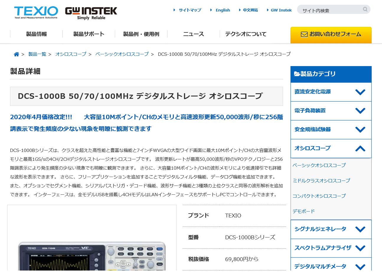 DCS-1000B 50/70/100MHz デジタルストレージ オシロスコープ