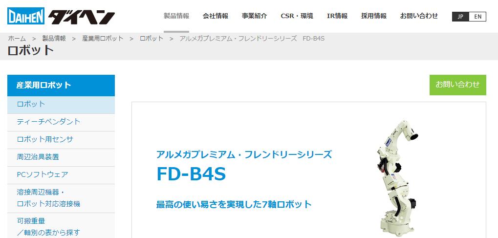 FD-B4S
