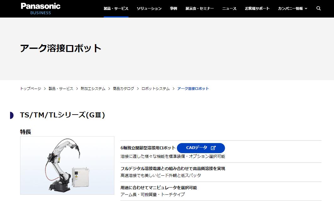 TS/TM/TLシリーズ(GIII)