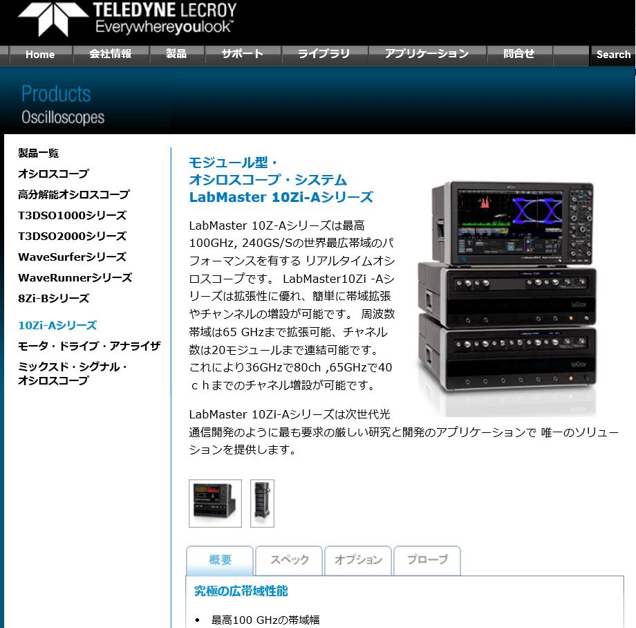 LabMaster10Zi-Aシリーズ