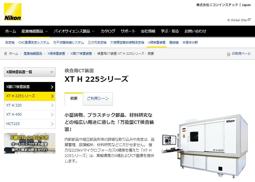 検査用CT装置 XT H 225シリーズ