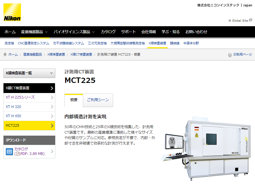 計測用CT装置 MCT225
