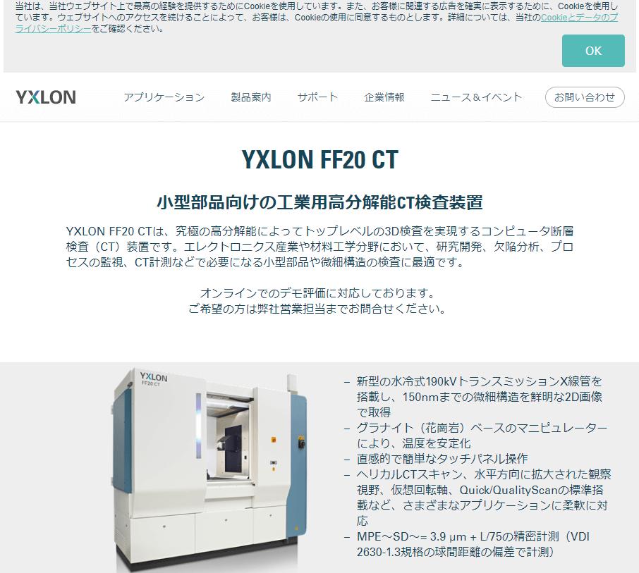YXLON FF20 CT