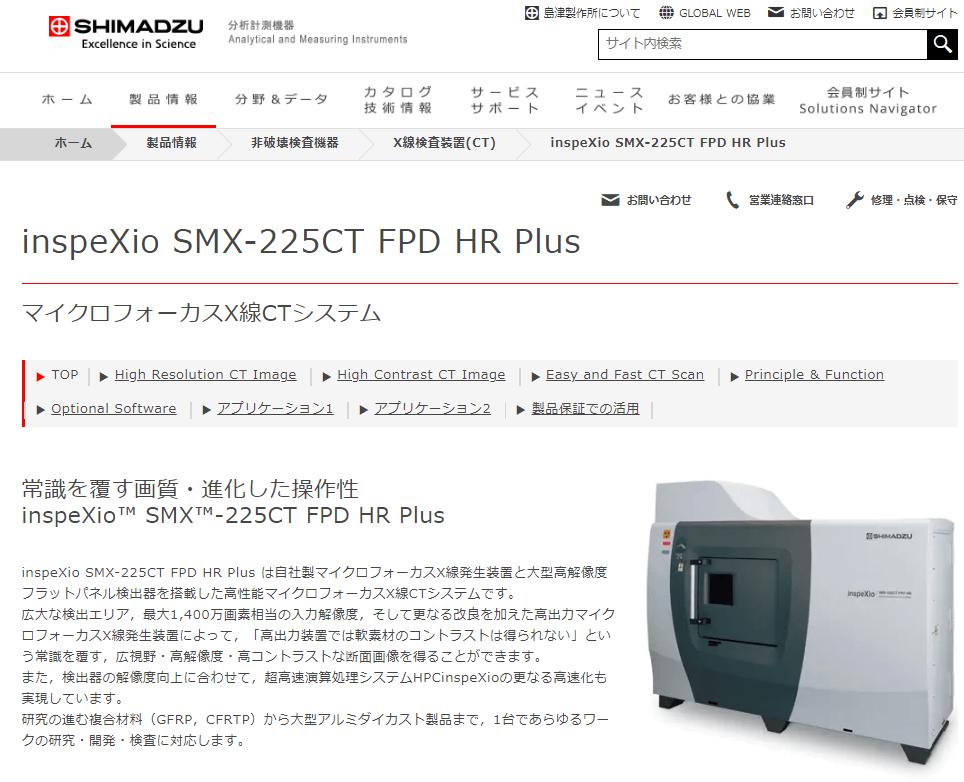 inspeXio SMX-225CT FPD HR Plus