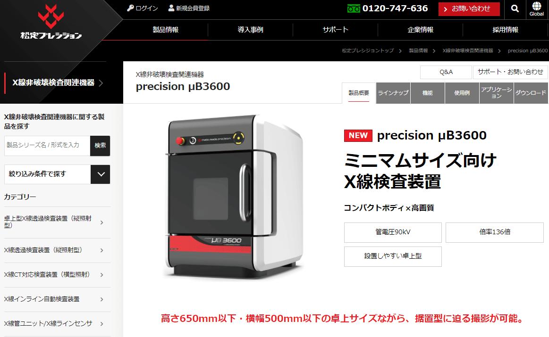 precision μB3600