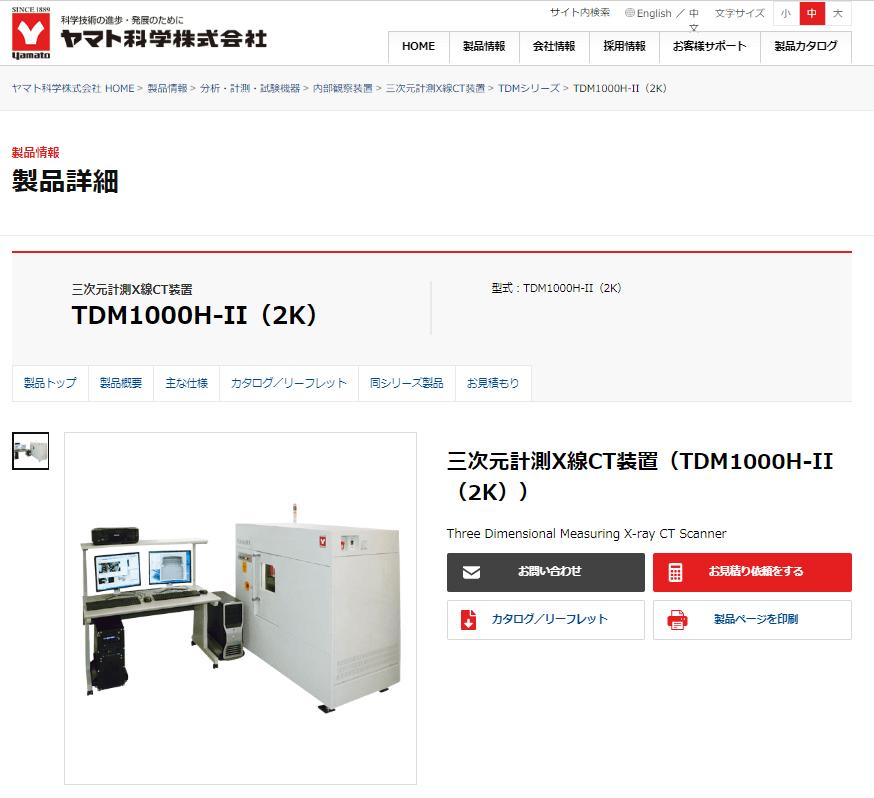 TDM1000H-II(2K)