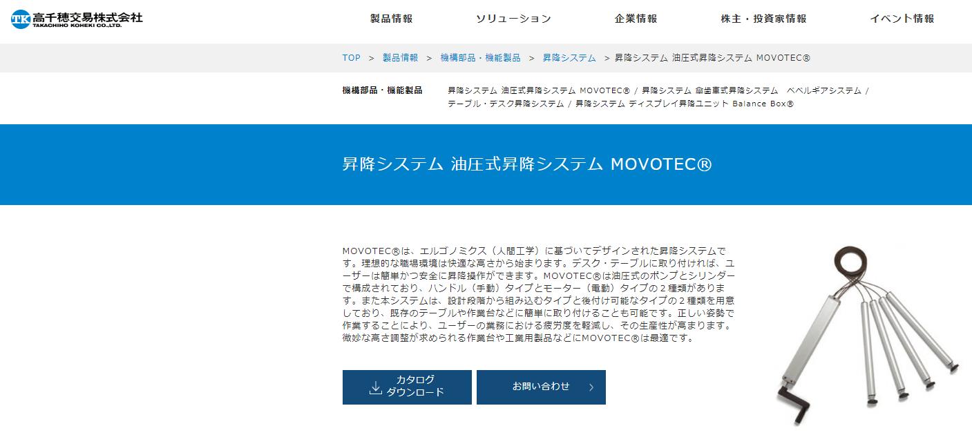昇降システム 油圧式昇降システム MOVOTEC?