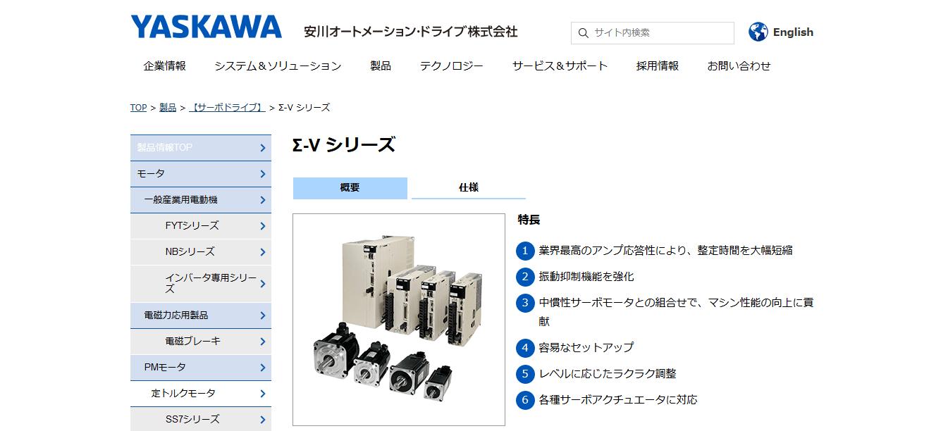 Σ-V シリーズ