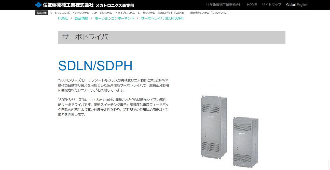 SDPHシリーズ