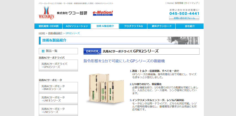 汎用ACサーボドライバ GPX2シリーズ