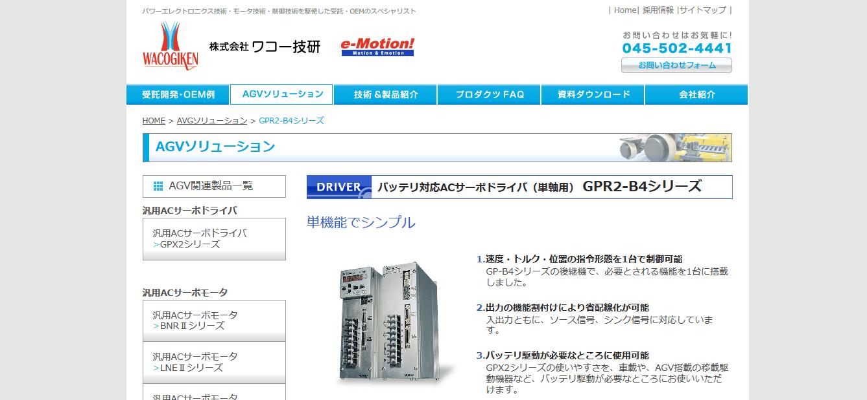 バッテリ対応ACサーボドライバ(単軸用) GPR2-B4シリーズ