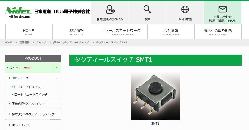 タクティールスイッチ SMT1