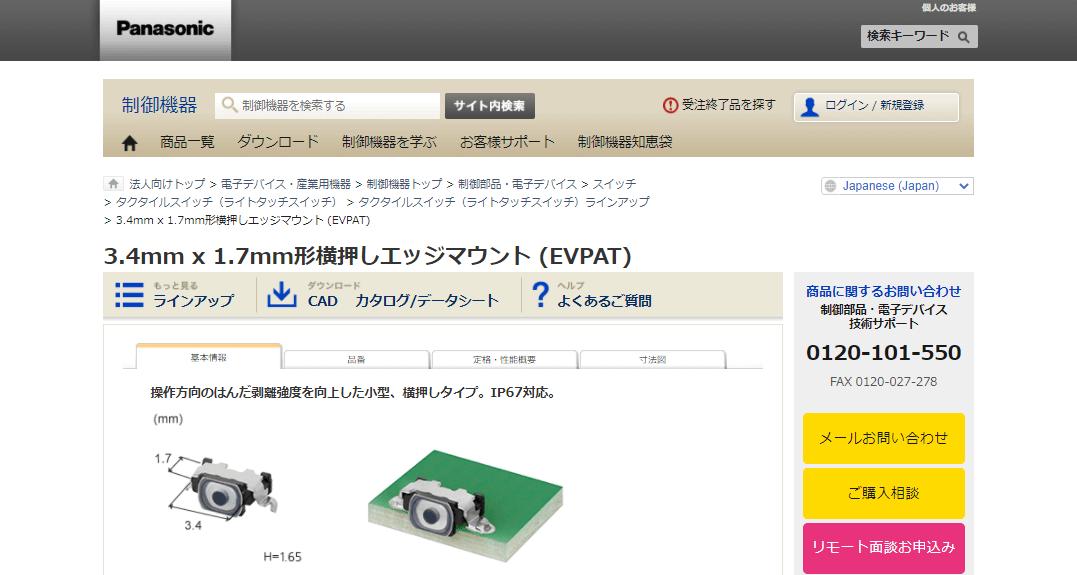 3.4mm x 1.7mm形横押しエッジマウント (EVPAT)
