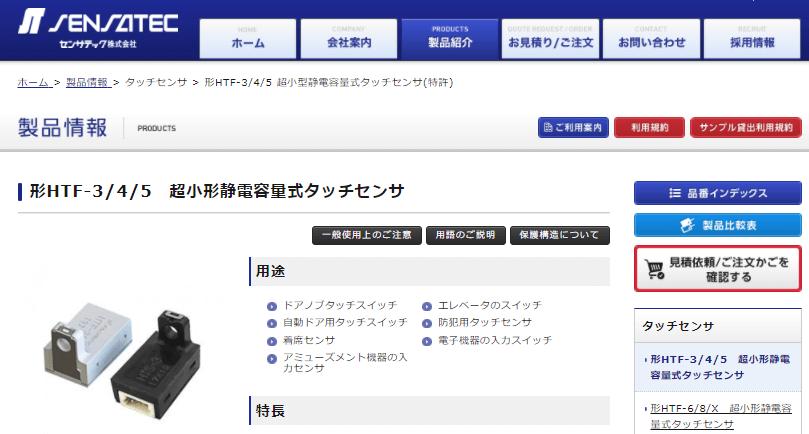 形HTF-3/4/5 超小形静電容量式タッチセンサ