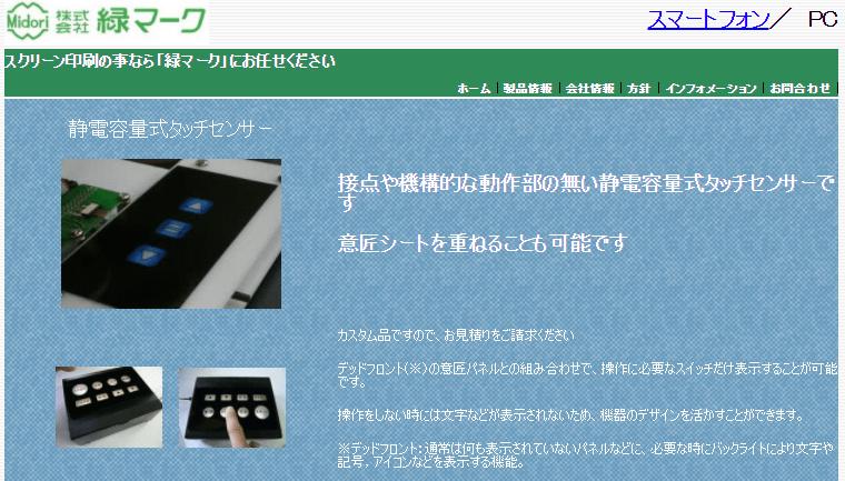 静電容量式タッチセンサー