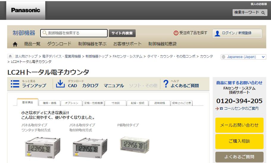 LC2Hトータル電子カウンタ