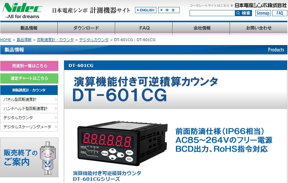 DT-601CG