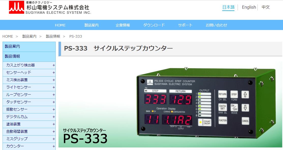 PS-333