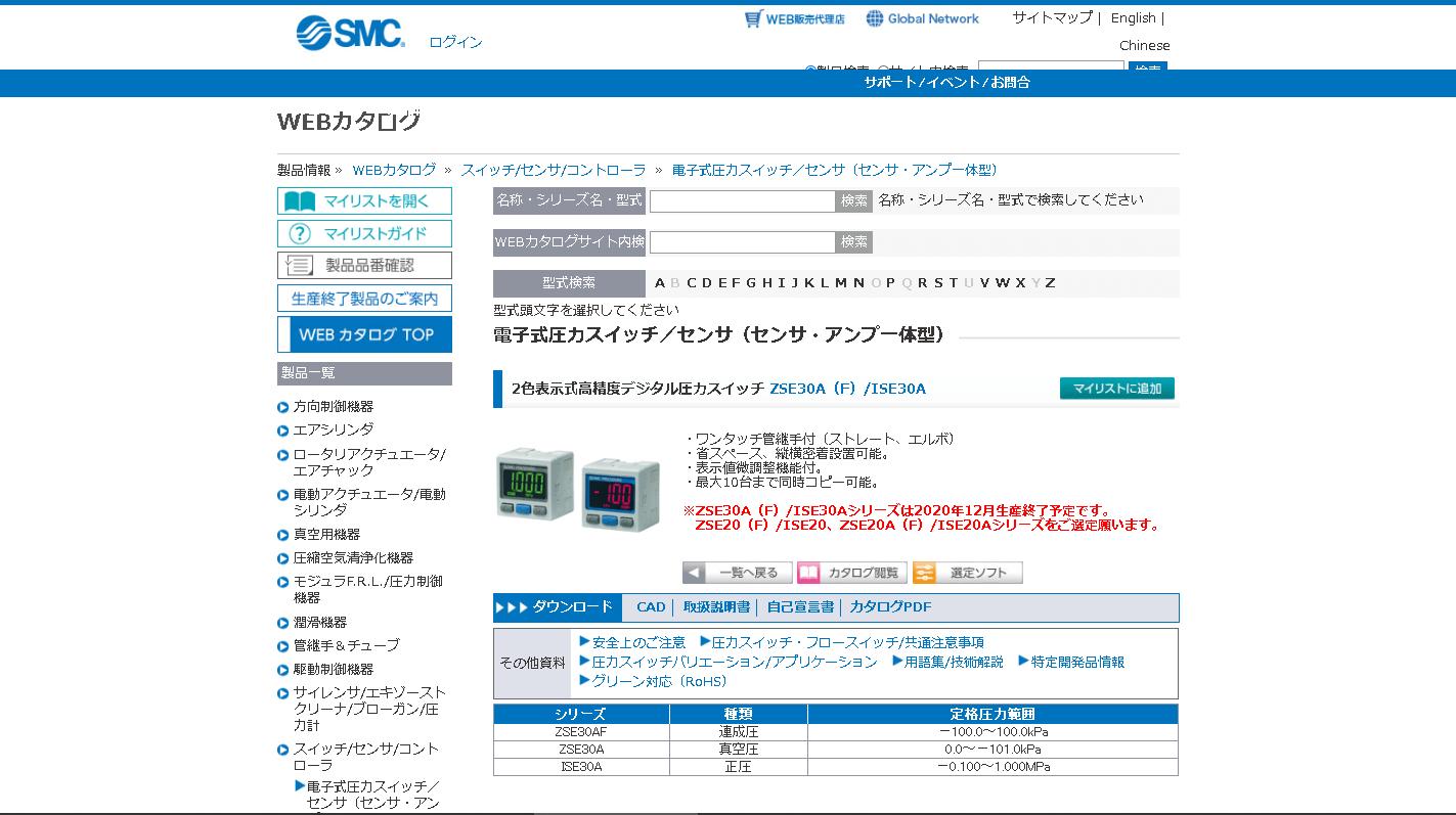 2色表示式高精度デジタル圧力スイッチ