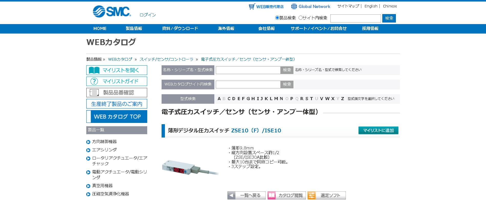 薄形デジタル圧力スイッチ