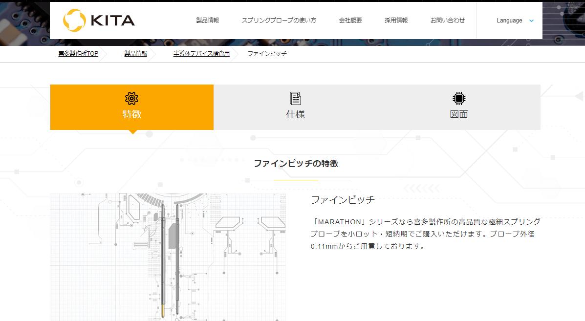 ファインピッチ(0.15~0.25mmピッチ)