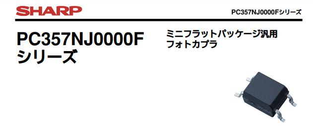 PC357NJ0000F シリーズ