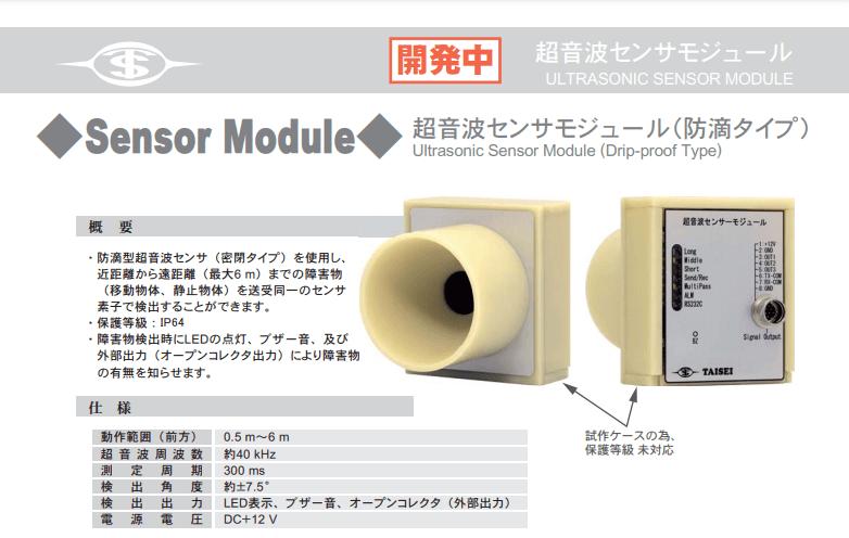 超音波センサモジュール