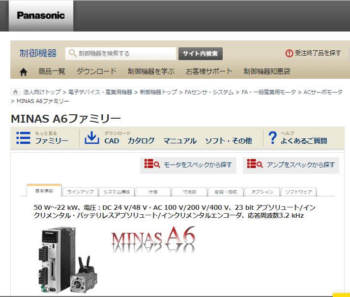 MINAS A6ファミリー