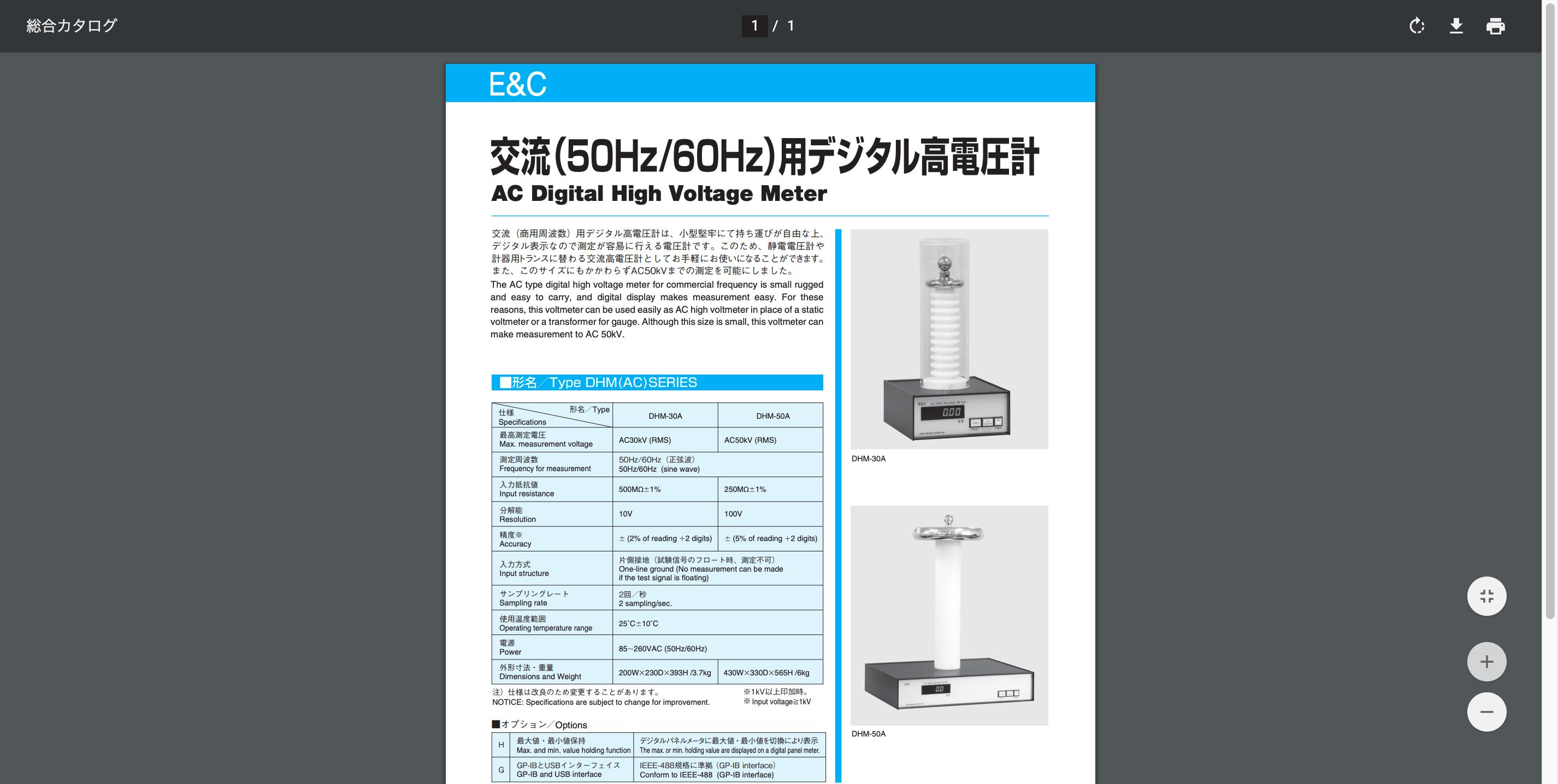 交流用デジタル高電圧計 DHM(AC)