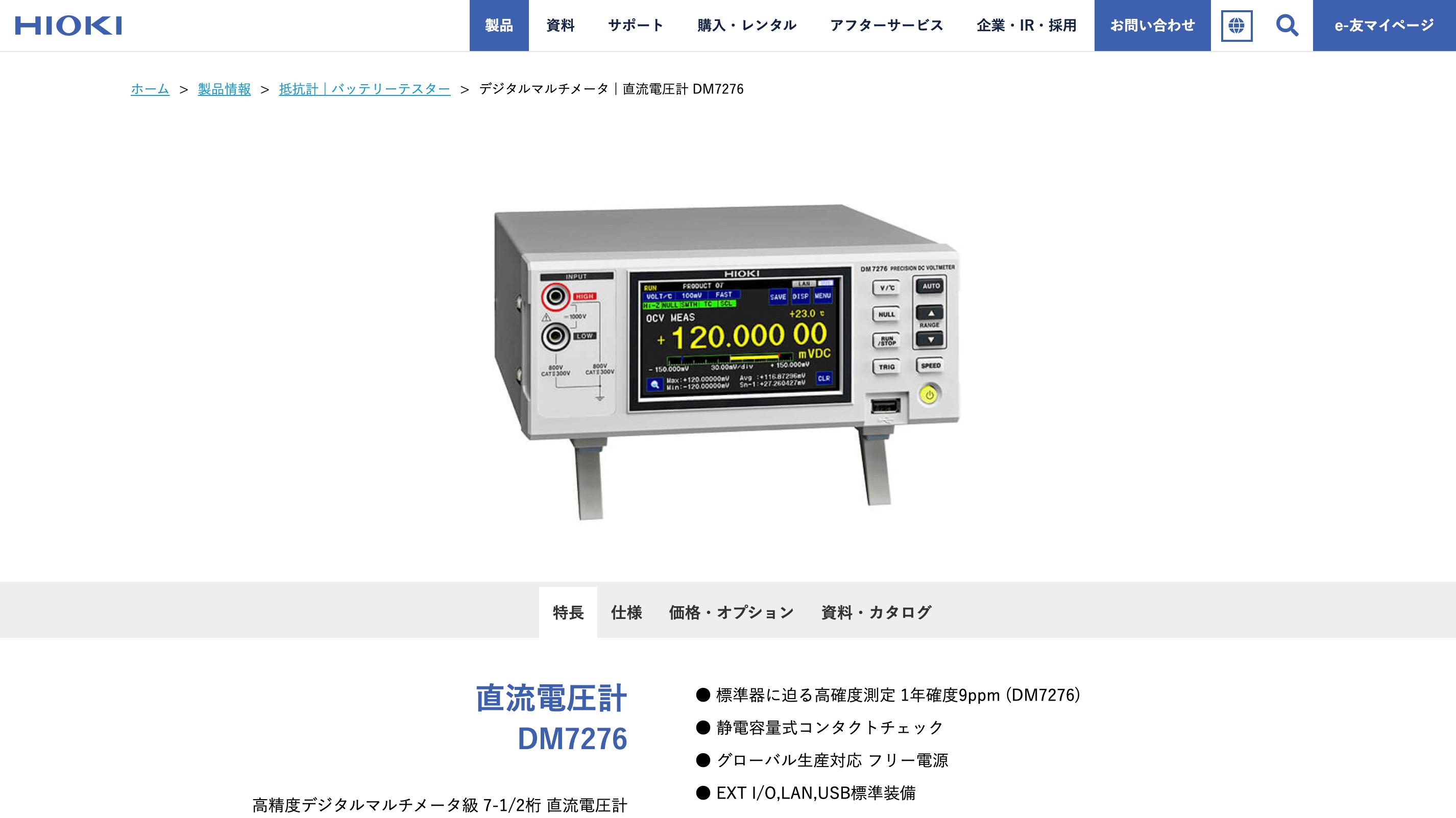 直流電圧計 DM7276