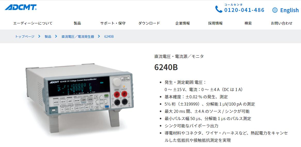 6240B