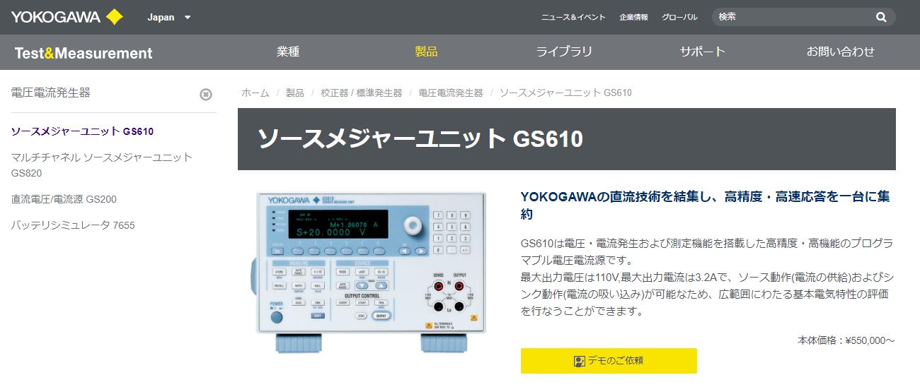 GS610