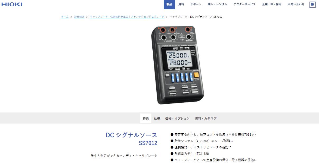 DC シグナルソース SS7012