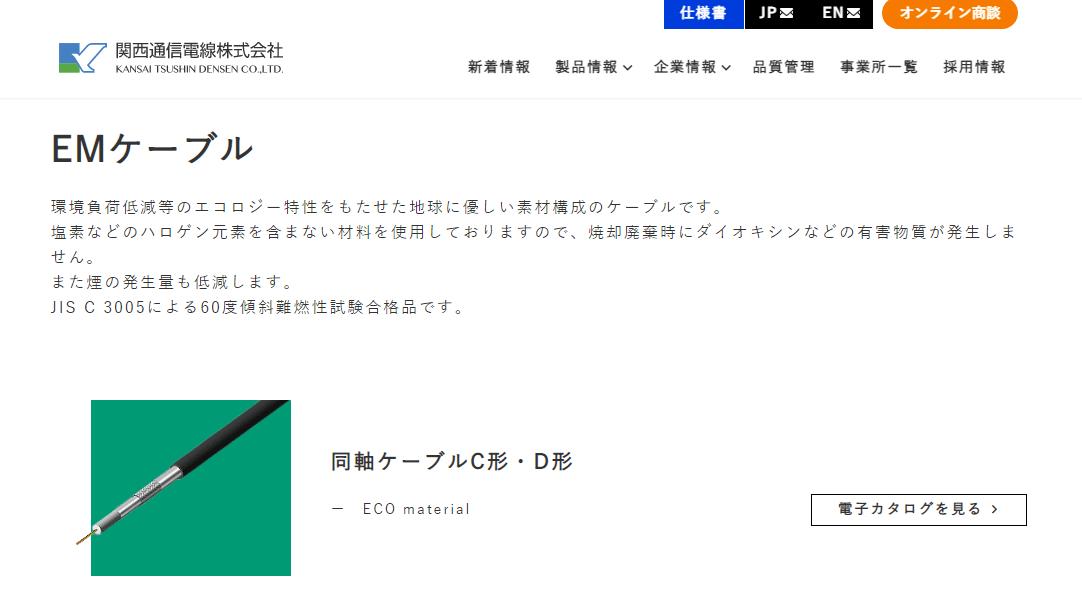 EM(エコ・マテリアル)ケーブル