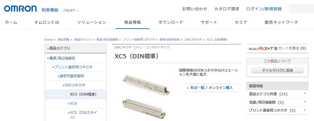 XC5(DIN標準)
