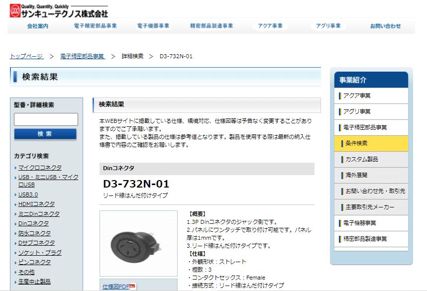 D3-732N-01