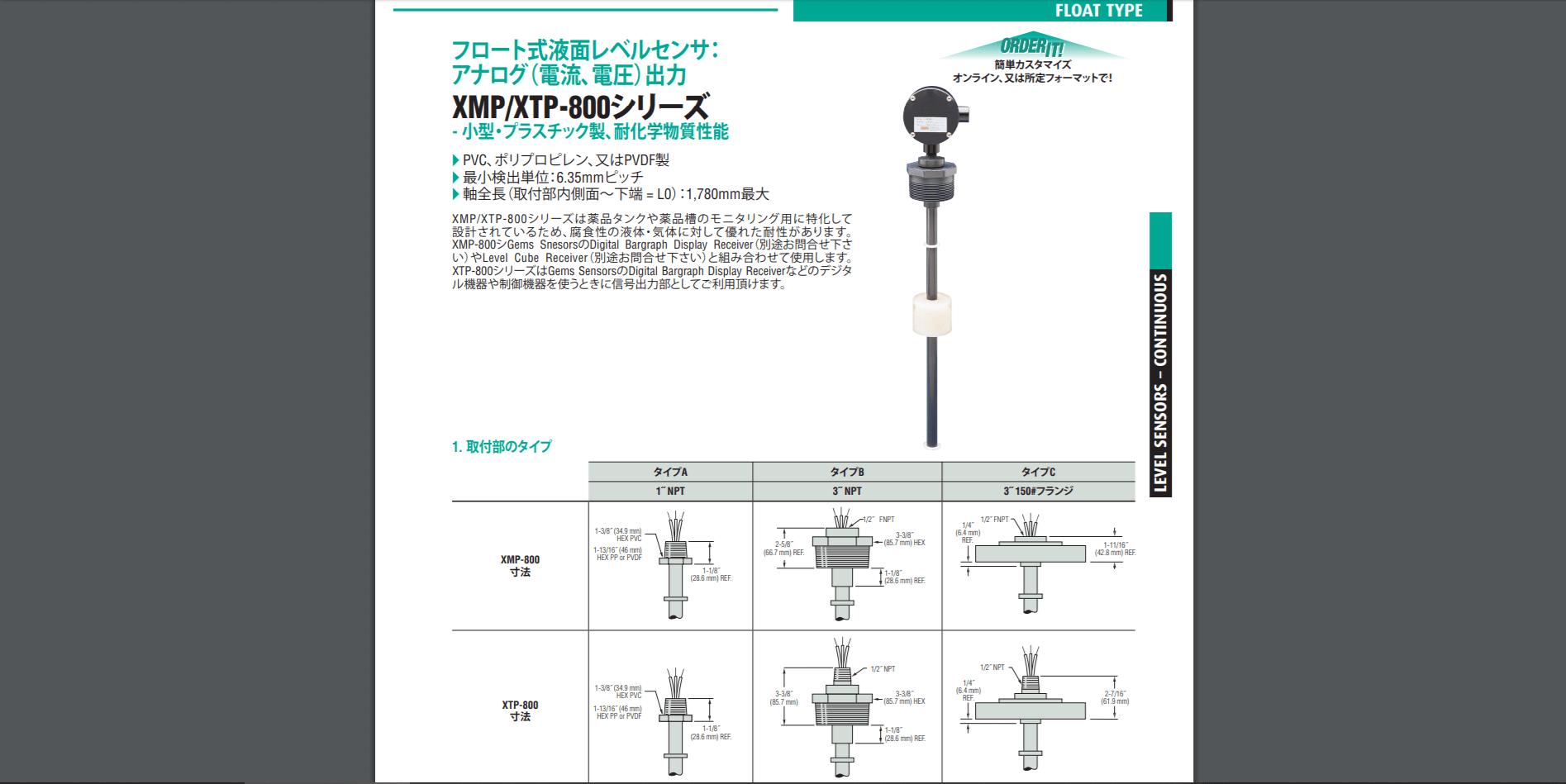 XMP/XTP-800
