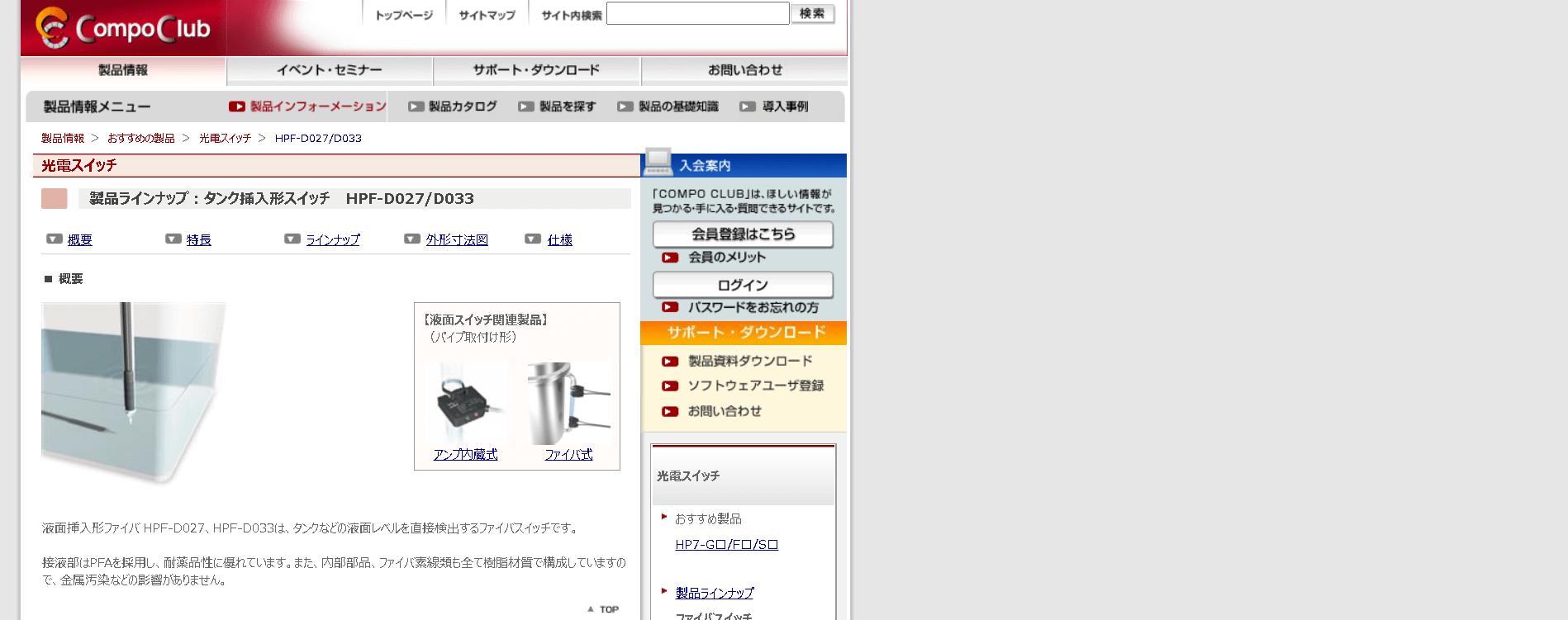 HPF-D027/D033